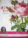 美しきバラと花々の祭典