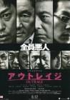 北野たけし映画