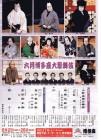 博多座大歌舞伎