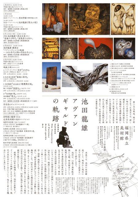 池田龍雄の画像 p1_29