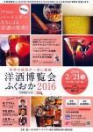 2016洋酒博覧会ふくおか