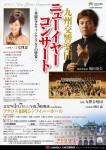 ニューイヤーコンサート2017 アクロス福岡シンフォニーホール